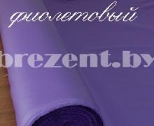 Фиолетовый оксфорд 600д