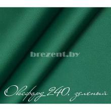 Зеленый оксфорд 240д
